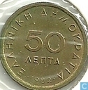 Coin - Greece - Greece 50 Lepta 1982