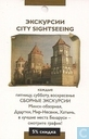 City Sightseeing, Excursions