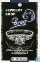 Breg Jewelry Shop