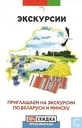 Travel Services And Excursions in Belarus