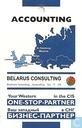 Belarus Consulting - Accounting