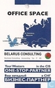 Belarus Consulting - Office Space