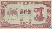 China Hölle Banknote 50.000.000 1984