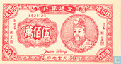 China Hölle Banknote 5000000 1982