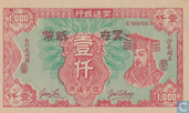 China Hölle Banknote 1000 1981
