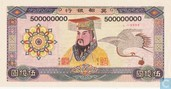 China Hölle Banknote 500000000 1999