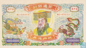 China Hölle Banknote 100.000.000 2001
