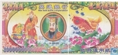 China Hölle Banknote 1000000000000 1998