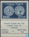 "Most valuable item - Coins series 1948 ""Hebrew post"""