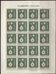 Check out our Japan 1934 - Red cross - Michel 209/212 in sheetlets of 20