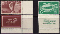 Israel 1950 - 2 years of independence - Michel 30/31