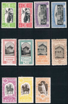 Romania 1906 - Exhibition stamps - Michel 197/207 + Official I/XI