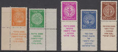 Israel 1948 - Coin set - Philex 1, 2, 3, 5 and 6