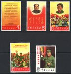 Check out our China 1967 - Mao Zedong - Michel 977/981