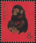 Check out our China 1980 - Year of the monkey - Michel 1594 with certificate