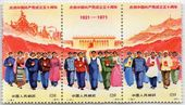 Check out our China 1971 - 150 Years Communist Party - Michel 1067/1075