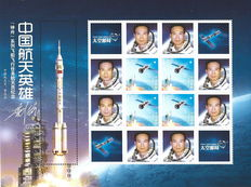 China 2013 – Anniversary issues of aerospace with souvenir sheets and FDC