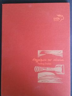 Greece 2002/2004 - Collection of 7 Luxe presentation folders