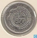 "Algeria 5 centimes 1974 ""F.A.O. - 2nd Quadrennial Plan (1974-1977)"""