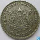 Thailand 1 Baht 1962 (Jahr 2505)