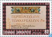 Postage Stamps - Greece - Thumbnails