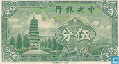 Banknotes - The Central Bank of China - China 5 Fen Cents