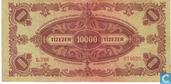 Billets de banque - Hongrie - 1945-1946 Pengö Issue - Hongrie 10.000 Pengö 1945