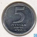 Israel 5 agorot 1980 (year 5740)