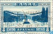 Postage Stamps - Greece - Stadium