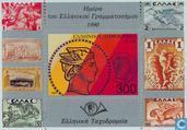 Postzegels - Griekenland - Hermeskop