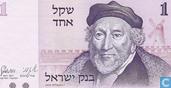 Israel 1 Sheqel