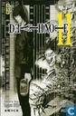Comic Books - Death Note - Death Note 11