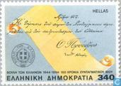 Postage Stamps - Greece - Constitution 1854-1994