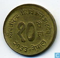 "Coins - Nepal - Nepal 10 paisa 1976 (year 2033) ""Agricultural Development"""