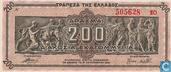 Banknoten  - Bank of Greece - Griechenland 200 Drachmen Million