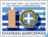 Postage Stamps - Greece - 50 years of democracy