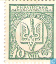 Ukraine 40 Shahiv ND (1918)