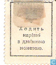 Billets de banque - Ukraïne - 1918 (ND) Emergency Issue - Ukraine 40 Shahiv ND (1918)