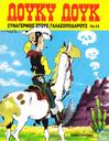 Bandes dessinées - Lucky Luke - [Blauwvoeten op het oorlogspad ]