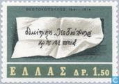Postage Stamps - Greece - Theotokopulos