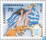 Postage Stamps - Greece - Terminal Creta-release Epirus and Macedonia