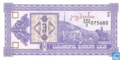 Banknoten  - Georgien - 1993 Second Kuponi Issue - Georgien 3 (Laris) ND (1993)