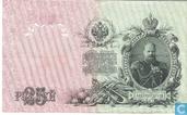 Billets de banque - Staats kredietbiljet - Russie 25 Rouble