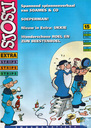 Bandes dessinées - SjoSji Extra (tijdschrift) - Nummer 15