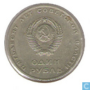 "Monnaies - Russie - Russie 1 rouble 1967 ""50th Anniversary of the Revolution"""