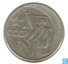 "Coins - Russia - Russia 1 rouble 1967 ""50th Anniversary of the Revolution"""