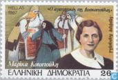 Postage Stamps - Greece - Greek Theatre