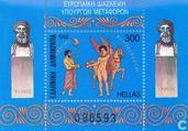 Postage Stamps - Greece - Transport ministers conference