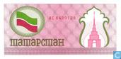 Tatarstan 100 Ruble