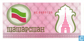 Tatarstan 100 Roebel